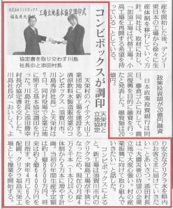 福島民友 平成23年10月8日 『コンビボックスが調印 天栄村と立地協定』