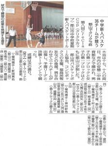 福島民報 平成25年8月21日 『中学生新人バスケ36チームが競う』
