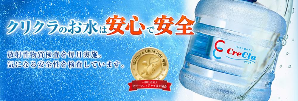 クリクラのお水は安心で安全!