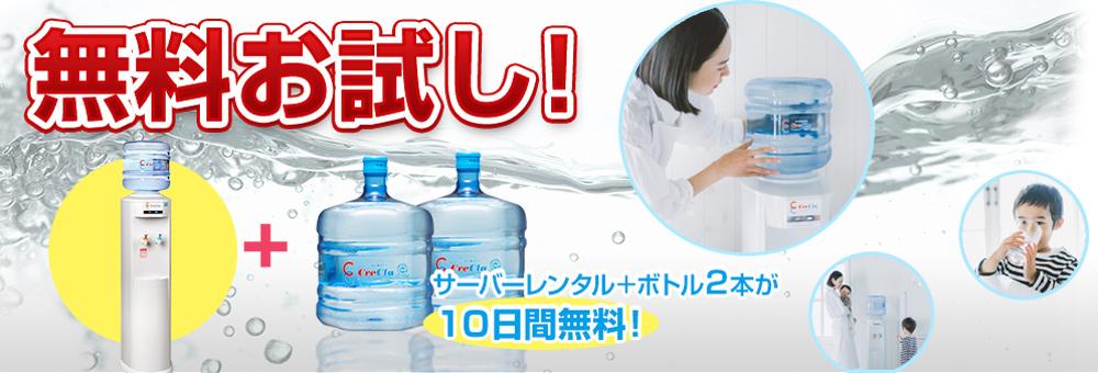 クリクラのお水を無料でお試し!!