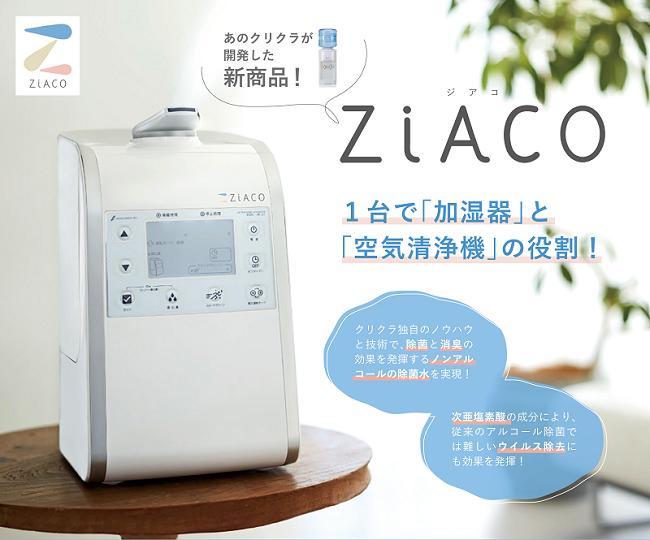 クリクラ新商品ZiACO取り扱い開始