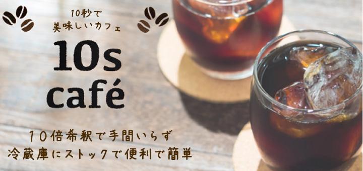 希釈タイプの純粋コーヒー「10s café(テンスカフェ)」