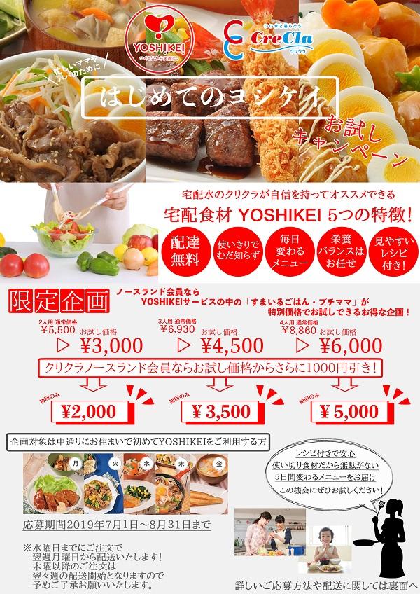 ヨシケイコラボ 特別企画!はじめてのクリクラキャンペーン01